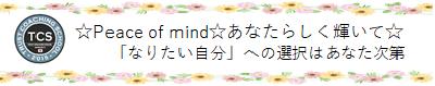 Peace of mind☆あなたらしく輝いて☆